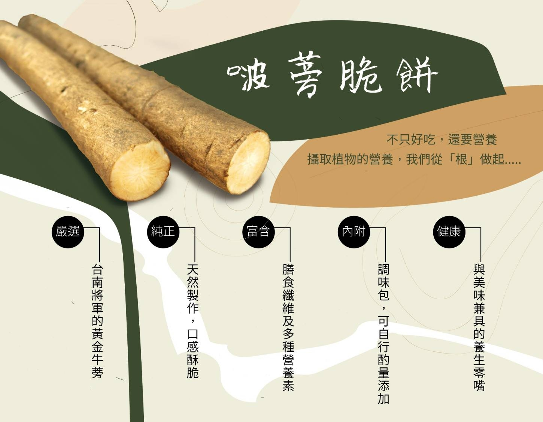 啵蒡脆餅(牛蒡)養生專區